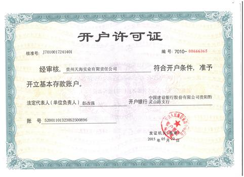 开户许可证(1)