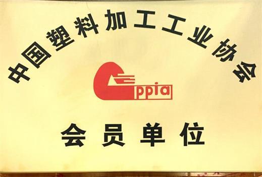 【天海】中国塑料加工工业协会