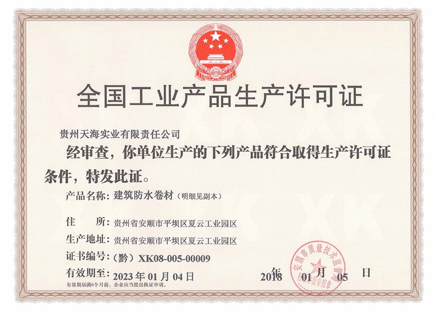 【天海】全国工业产品生产许可证