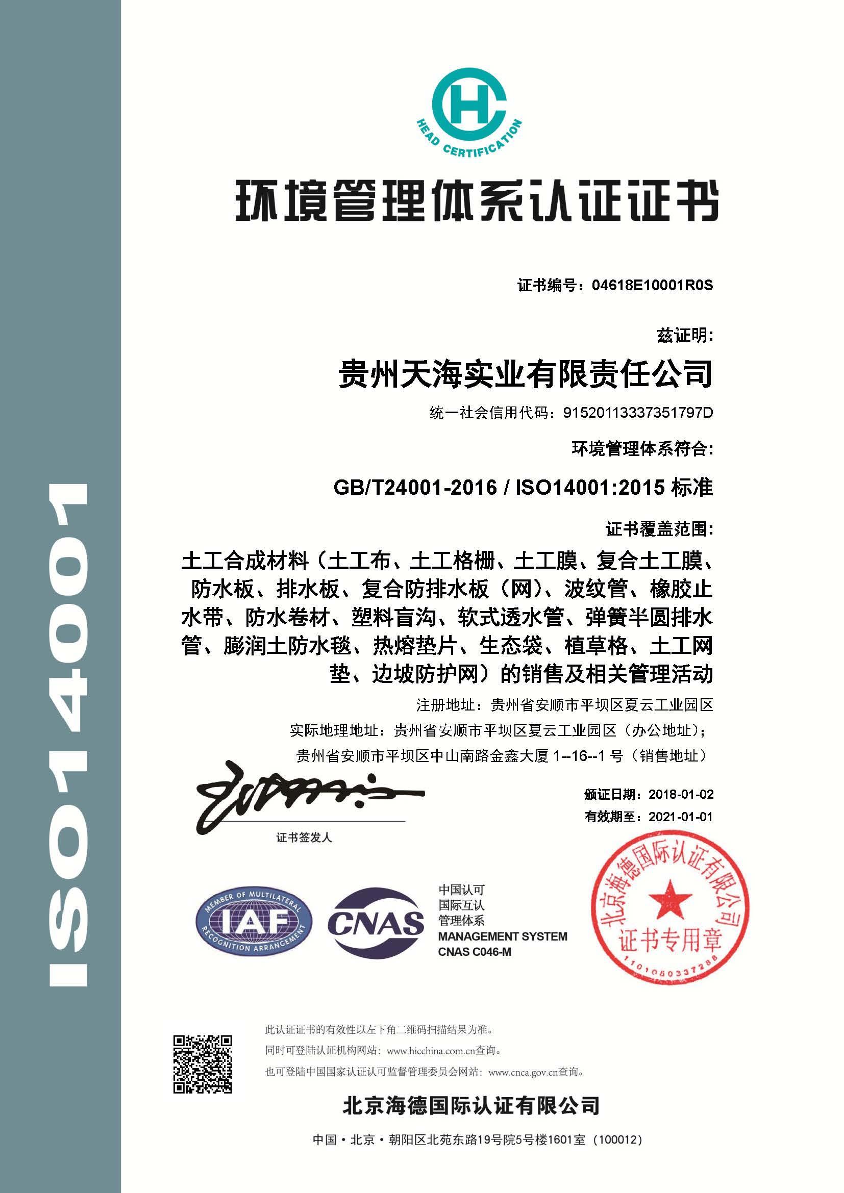 环境管理体系认证证书2018