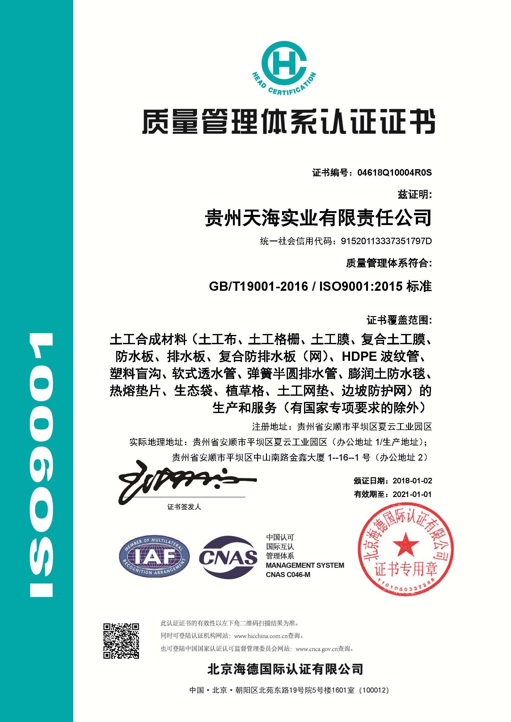 【天海】质量管理体系认证证书