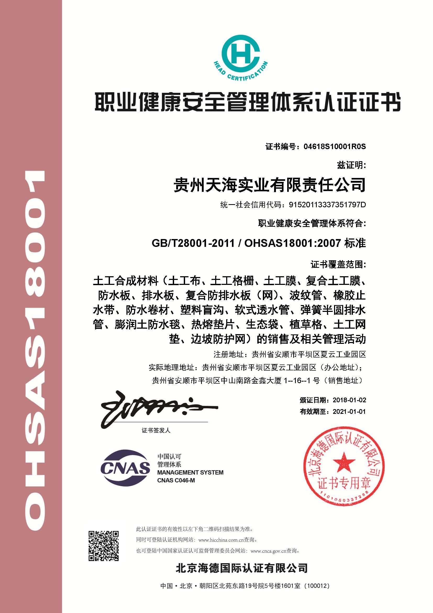 职业健康安全管理体系认证证书2018