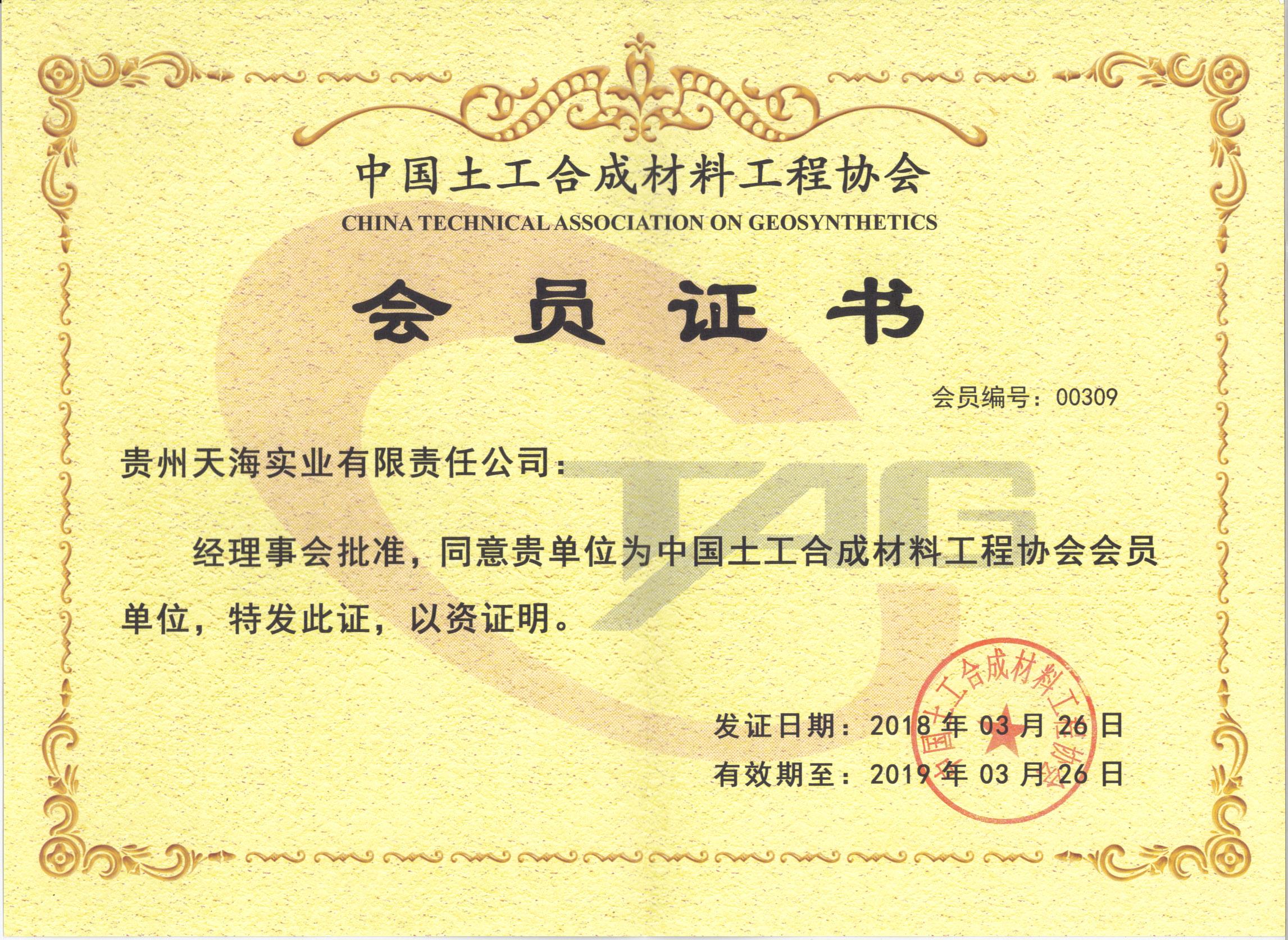 【天海】土工合成材料工程协会会员