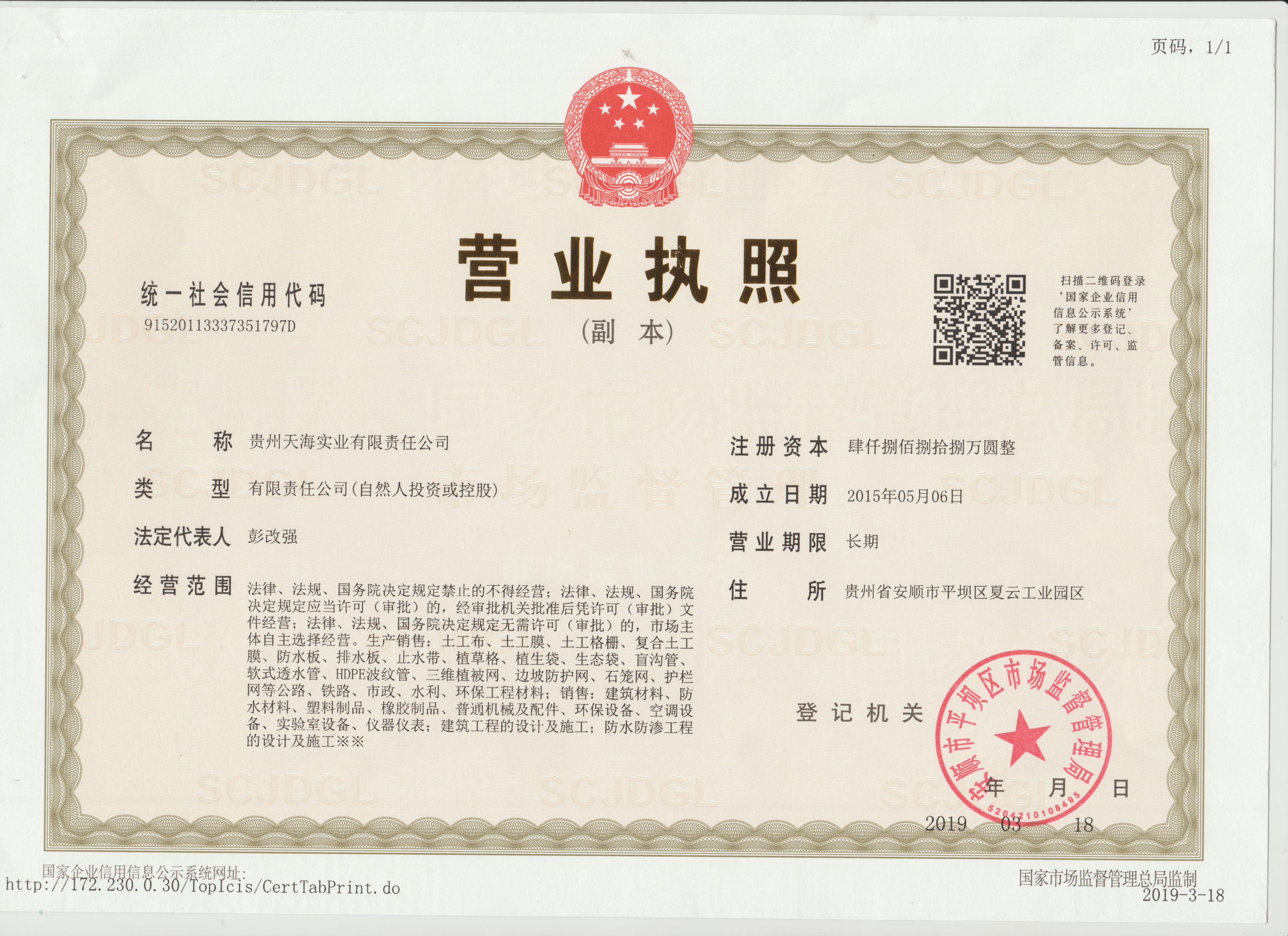 【天海】营业执照