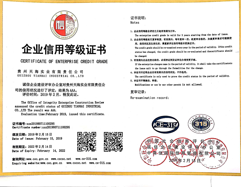 【天海】企业信用等级证书