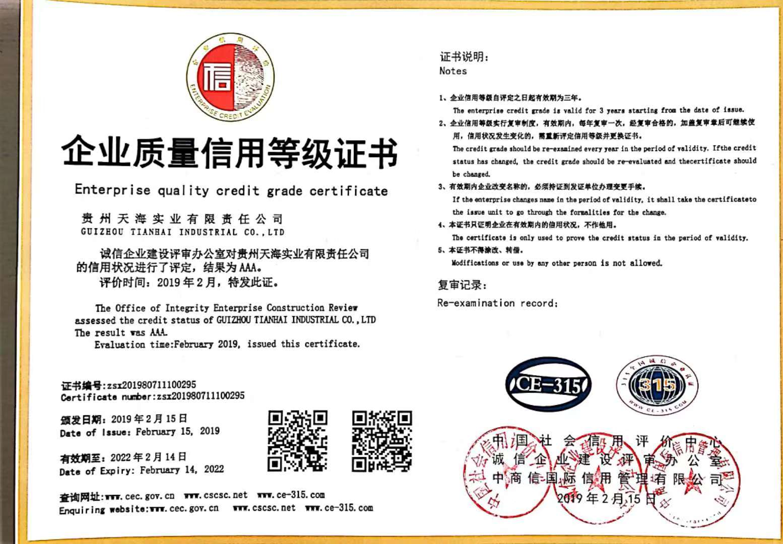 【天海】企业质量信用等级证书