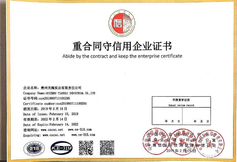 【天海】企业重守合同信用等级证书