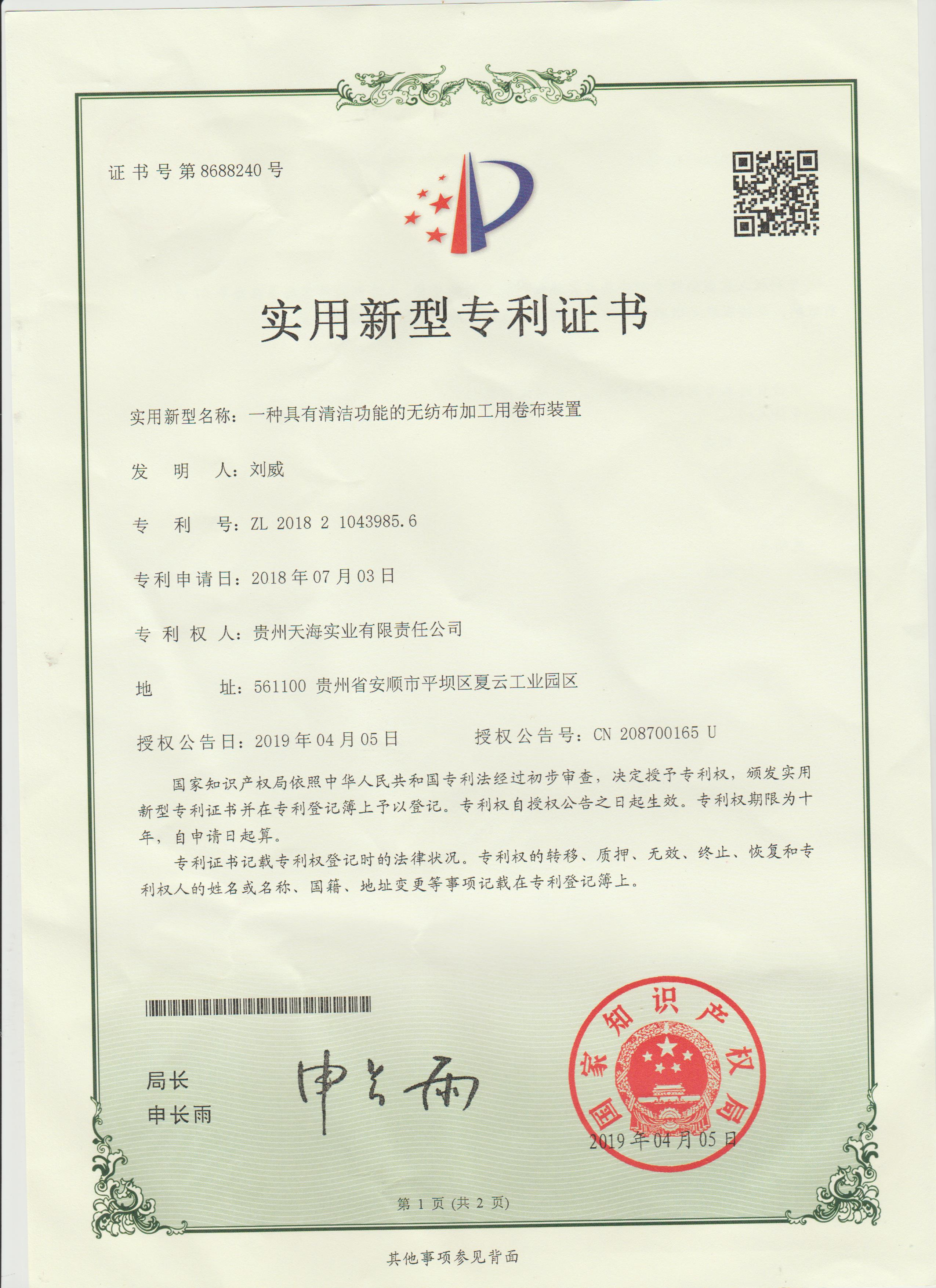 【天海】实用新型专利证书