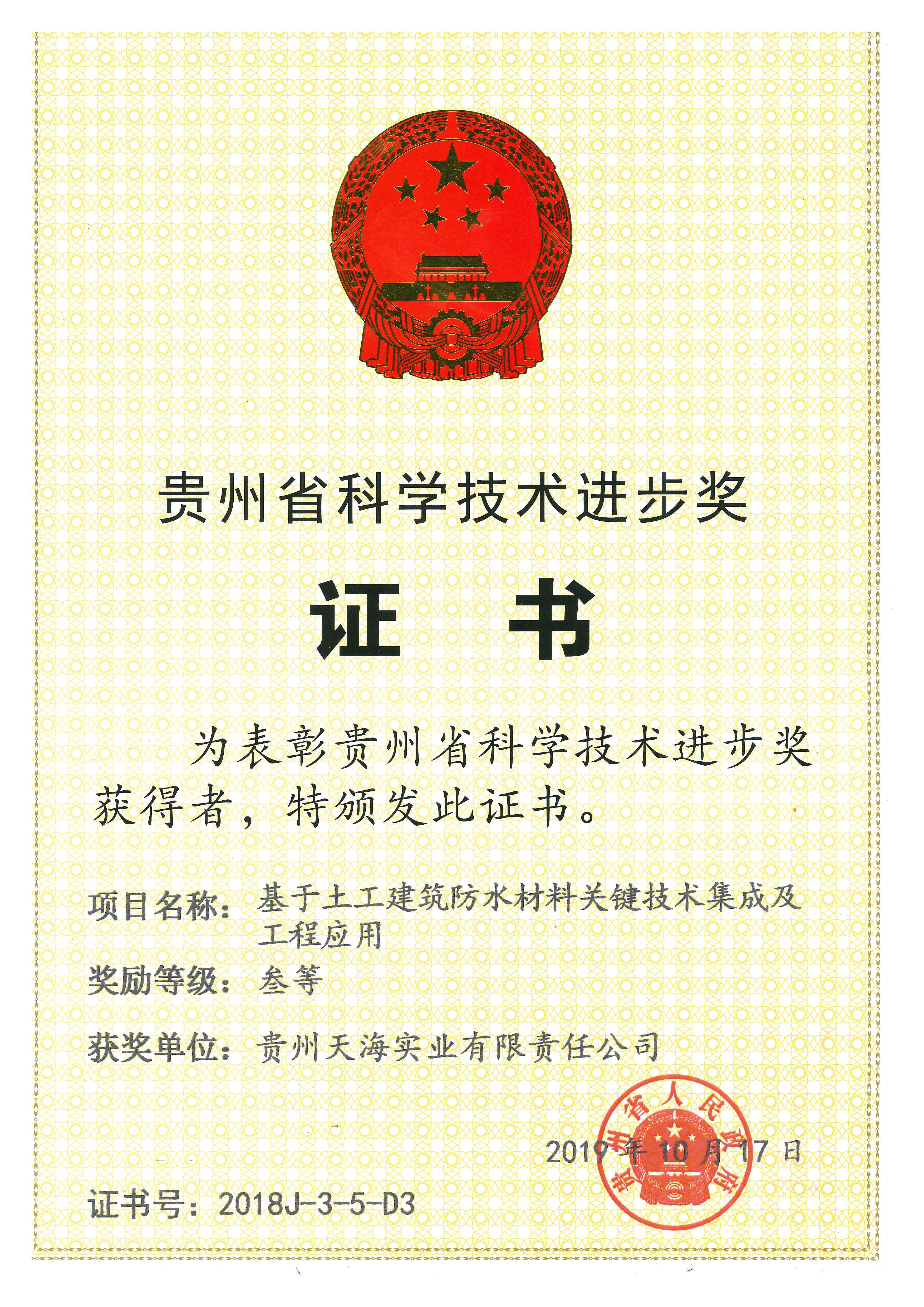 贵州省科技进步奖