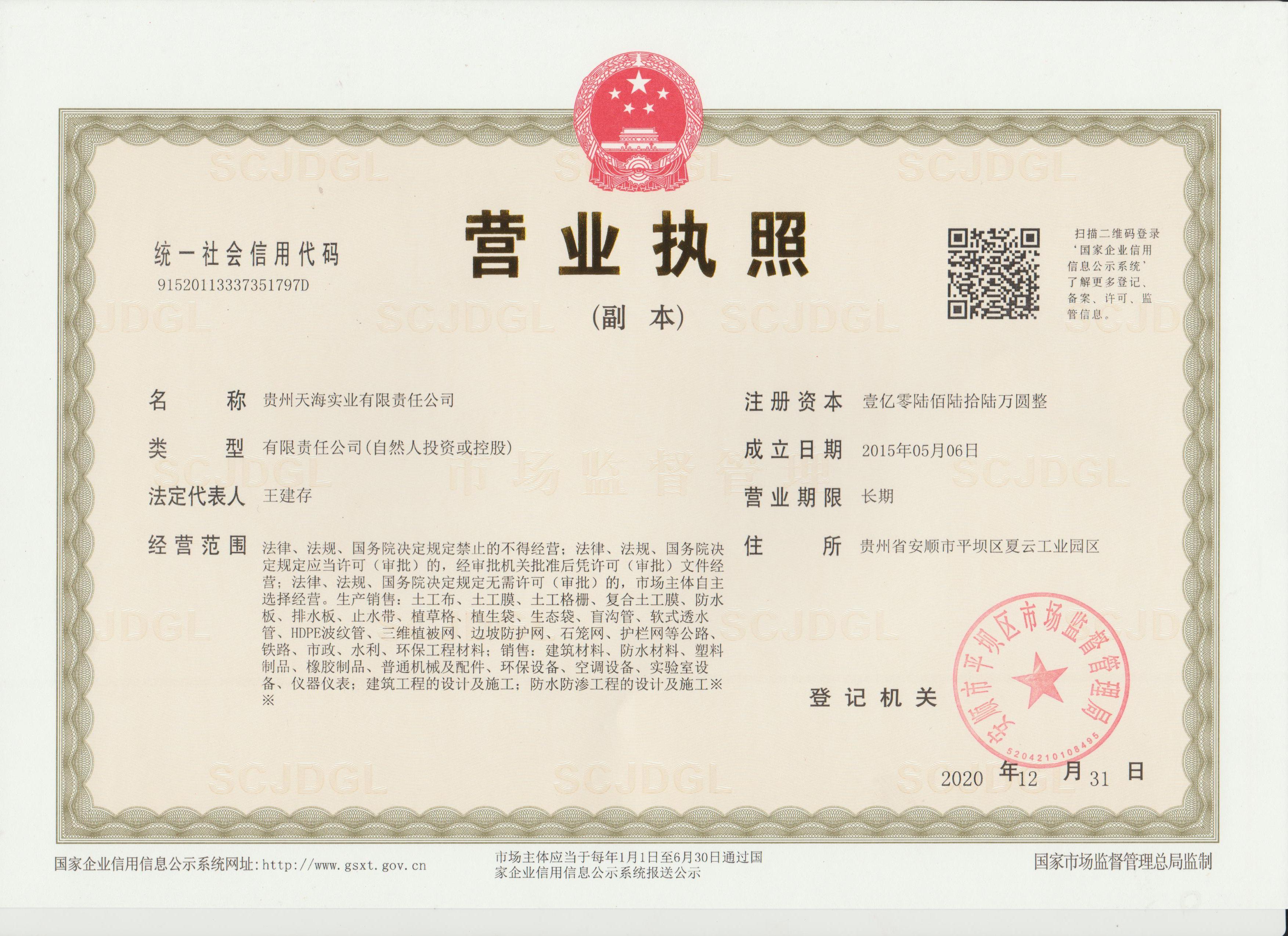 2021新营业执照(1)