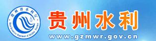 【天海合作伙伴】贵州水利